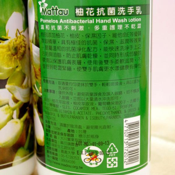 【台灣尚讚愛購購】麻豆區農會-柚花抗菌洗手乳500ml