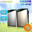【ARKDAN阿沺】空氣清淨機/APK-AB18C(Y/S)/柏金色/鈦銀色(不挑色隨機出貨)