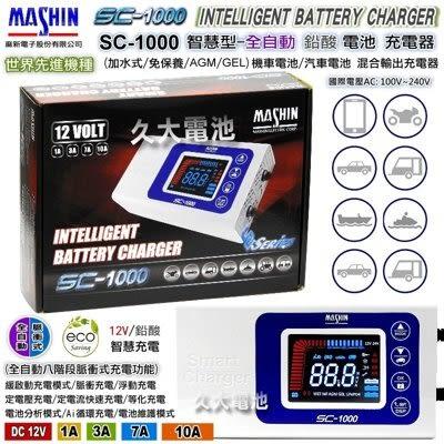 ✚久大電池❚ 麻新電子 SC1000 脈衝式充電器 免拆電池充電器 KT1206 SC600 進化版-超越 KS1210