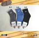 【YT店】NINE超彈力舒適透氣男襪/短襪/襪子/男襪【台灣製MIT】E63