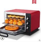 多功能電烤箱 家用自動 烘焙迷你小型烤箱220VLX 【四月特賣】
