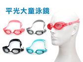 SABLE 935T平光大童泳鏡(游泳 蛙鏡 防霧 抗UV 塑鋼玻璃鏡片≡排汗專家≡