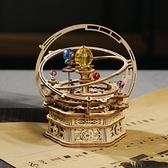 若態若客機械八音盒diy音樂盒木質拼裝星辰之戀兒童成人創意玩具 陽光好物