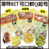 *KING WANG*北海道可口軟Q起司系列50g,原味/胡蘿蔔/菠菜 三種口味可選擇