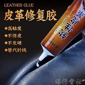 皮革膠水強力萬能黏皮包包皮衣沙發翻新皮具黏合劑修復開裂修補專用無痕透明軟性膠 港仔會社