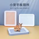 寵物廁所 兔兔子貂廁所小號龍貓豚鼠寵物用品荷蘭豬大號三角拉屎尿盆【快速出貨八折搶購】