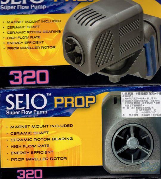 台灣SEIO PROP 磁座式造浪馬達#320 特價
