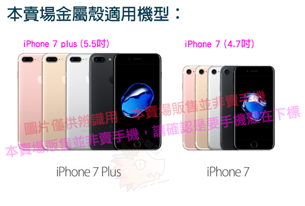 iPhone 7 菱格 金屬 手機殼 iPhone 7 Plus 手機套 金屬殼 4.7吋 5.5吋 玫瑰金 金色 黑 APPLE 蘋果 菱格紋