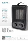 □KINYO 耐嘉 EH-150 恆溫速熱陶瓷電暖器/電暖爐/客廳/臥室/電熱器/取暖器/暖風機/禦寒/保暖