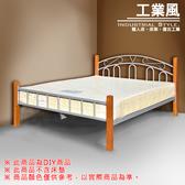 【 C . L 居家生活館 】HL-515 雙人鐵床//工廠直營直銷//雙人床架//DIY商品