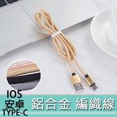 充電線 數據線 傳輸線 快速充電 防纏繞 IOS 安卓 TYPE-C 鋁合金 編織線