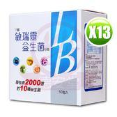 六鵬 敏瑞靈益生菌(50包/盒)x13