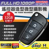 【CHICHIAU】Full HD 1080P 遙控器造型微型針孔攝影機