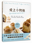 愛上小烤箱:家用小烤箱讓你家廚房變成麵包店!餅乾、司康、蛋糕、...【城邦讀書花園】