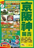京阪神:紅楓粉櫻古意漫遊Easy GO!(18-19年版)