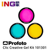 【映象攝影】Profoto Clic Creative Gel Kit 濾色片套組 (101301) C1 Plus/A1/A1X專用 佑晟公司貨