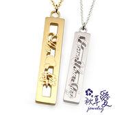 秋草愛Ailsa-一心一意-純銀刻字項鍊-情人對鍊