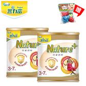 豐力富 Nature+ 金護兒童奶粉3-7歲(1.5kgx2罐) ●送 戲水玩具