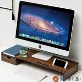電腦顯示器屏增高架底座桌面臺式辦公室收納置物【淘夢屋】