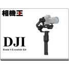 DJI Ronin S 三軸穩定器 基礎版〔單眼相機適用〕公司貨【接受客訂】