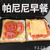 三明治機帕尼尼機早餐機家用多功能小型烤面包片機三文治機吐司機 芊墨左岸LX220V