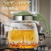 家用玻璃水壺 耐熱壺 可直火加熱茶具茶壺涼水杯果汁壺 冷水壺『摩登大道』