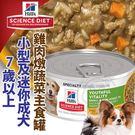 【培菓平價寵物網】美國新希爾思》小型及迷你成犬7歲以上雞肉燉蔬菜主食罐 可超取