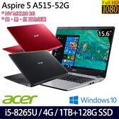 【Acer】 A515-52G 15.6吋i5-8265U四核1TB+128G SSD雙碟MX130獨顯Win10筆電 (三色任選)