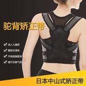日本駝背矯正帶背部矯正衣男女士成人學生兒童糾正神器治防駝背佳
