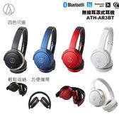 【94號鋪】日本 鐵三角 ATH-AR3BT藍牙無線耳罩式耳機 (限時特惠 第二件半價)