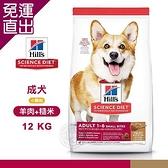 Hills 希爾思 604469 成犬 小顆粒 羊肉與糙米 12kg 狗飼料 乾糧 送贈品【免運直出】