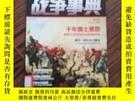 二手書博民逛書店罕見戰爭事典19Y18310 不洋 臺海 出版2017