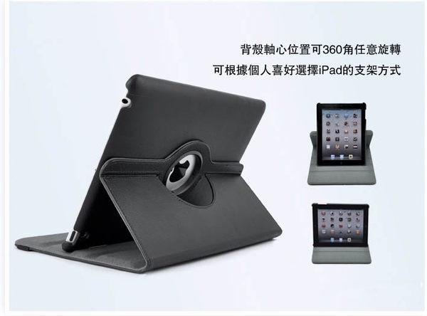 360度旋轉皮套  iPad air/ipad air2/mini/2017/2017 皮套 保護套 旋轉支架 平板皮套 支援智能 休眠 喚醒