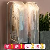 衣服防灰塵衣罩大衣透明家用衣柜西裝套掛衣袋子立體【匯美優品】
