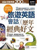 Live 互動英語 200期特刊:旅遊英語會話 X 歷年經典好文