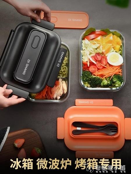 玻璃飯盒上班族微波爐加熱專用保鮮盒學生分隔型餐盒密封便當盒 安妮塔小铺