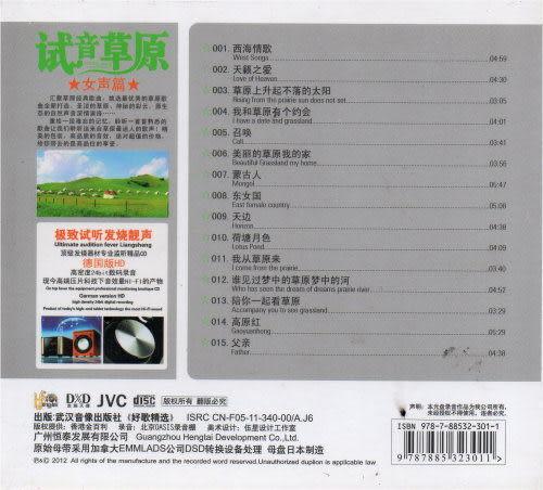 【停看聽音響唱片】【CD】至尊發燒王-試音草原:女聲篇