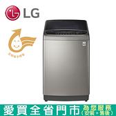 LG 12KG 變頻洗衣機WT-SD129HVG含配送到府+標準安裝  【愛買】