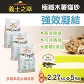 【毛麻吉寵物舖】義士之萃 極纖強效凝結木薯砂2.27kg-5件組-9折優惠價  貓砂/凝結砂/可沖馬桶