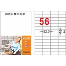 【奇奇文具】龍德 LD-892-W-C 白色 56格 三用標籤 20入