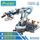 【寶工 ProsKit 科學玩具】液壓機...