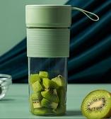 榨汁機 便攜式榨汁機家用水果小型充電迷你炸果汁機電動學生榨汁杯【快速出貨八折鉅惠】