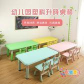 幼稚園桌椅 幼兒園兒童升降課桌椅寶寶學習玩具畫畫家用塑料桌早教培訓課桌椅T 5色