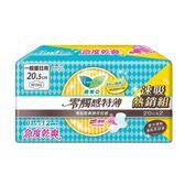 蕾妮亞零觸感特薄一般量日用衛生棉20.5cm*20片*2【愛買】