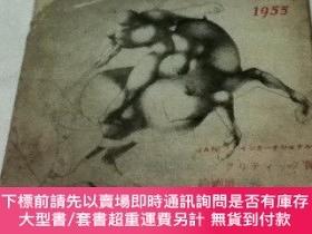 二手書博民逛書店JANインターナショナル罕見現代ふらんすクリティック賞 繪畫展目錄 1955Y4492