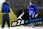 [中壢安信]M2R M2 雨衣/風衣 藍色 台灣原物料製造 設計時尚