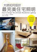(二手書)大師如何設計:最完美住宅照明~無論是照明基礎知識、器材特性解說、整體..