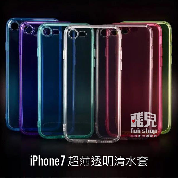 【妃凡】iPhone 7/8 4.7吋 基本款 TPU透明清水套 軟殼 保護殼 保護套 手機殼 手機套 i7 i8