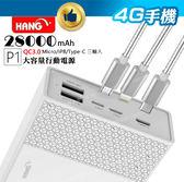 HANG P1 28000mah行動電源 QC3.0 移動電源 快充 三輸入/三輸出 超大容量 商檢合格【4G手機】