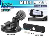 《飛翔無線》ICOM MBF-1 MBA-2 面板吸盤座組〔IC-2730A IC-2820H IC-5100A〕